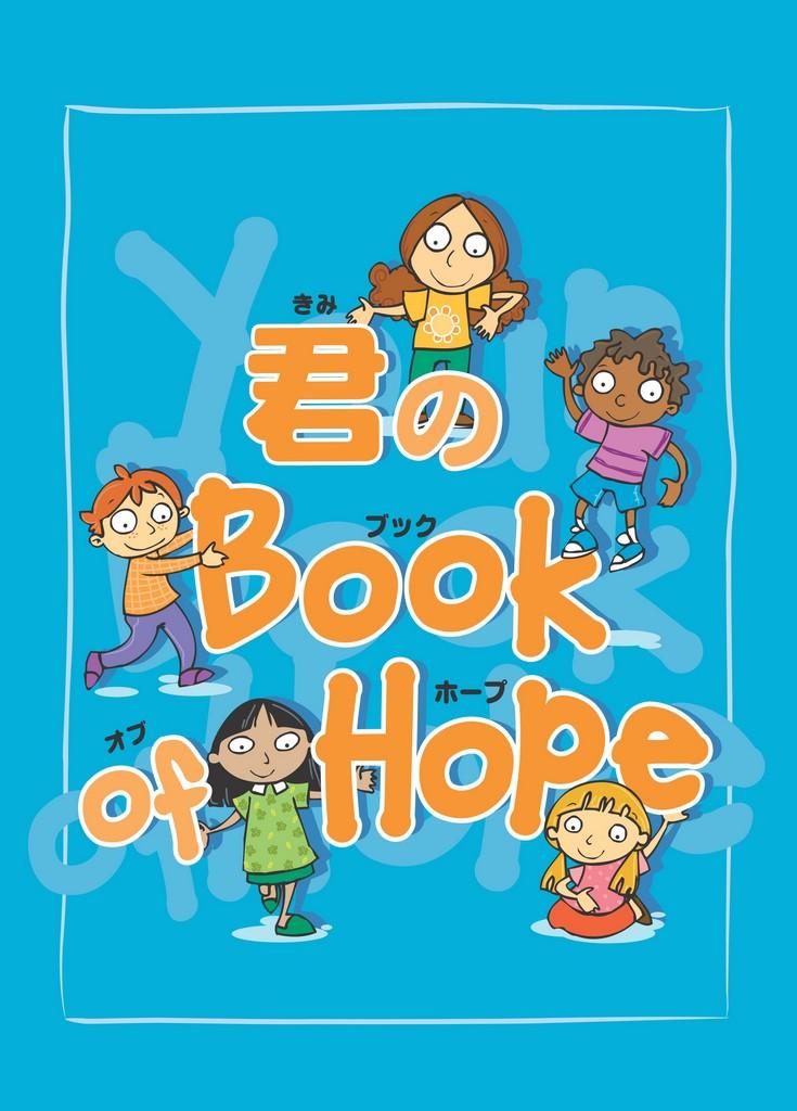 君のBook Hope