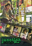 Paper Flower / Junction
