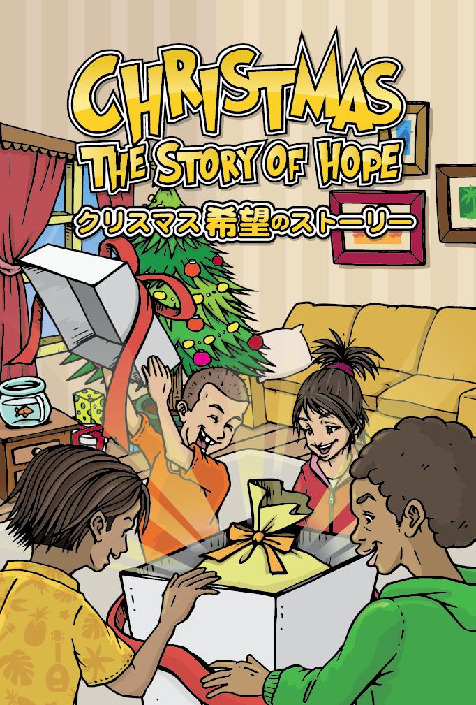 クリスマス 希望のストーリー