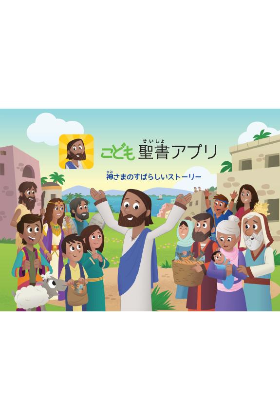 こども聖書アプリブック