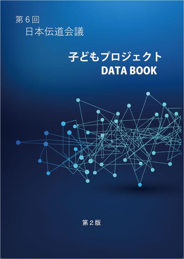 JCE6 データブック
