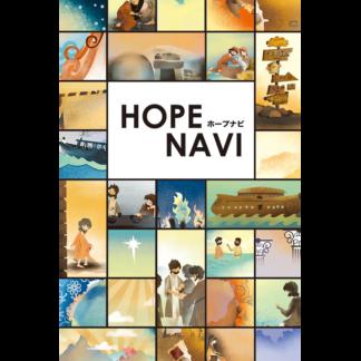 HOPE NAVI ホープナビ