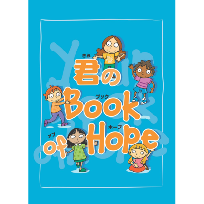 君のBook of Hope
