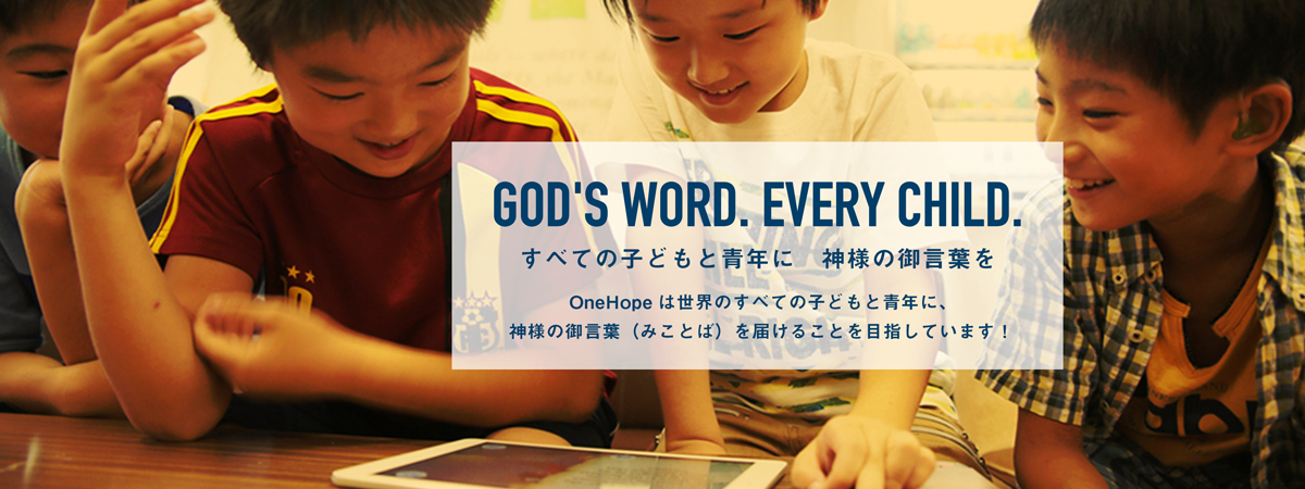 God's Word. Every Child.
