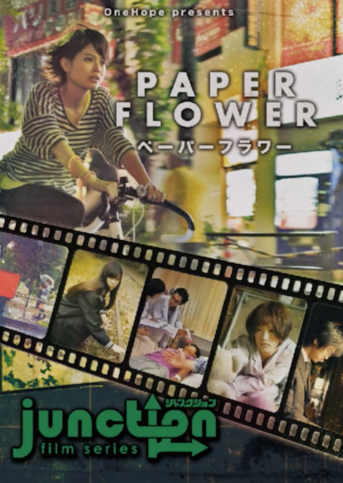 Paper Flower & JUNCTION フィルムシリーズ カバー